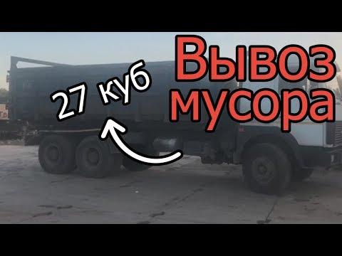 Вывоз мусора в Московской области контейнером 27 кубов