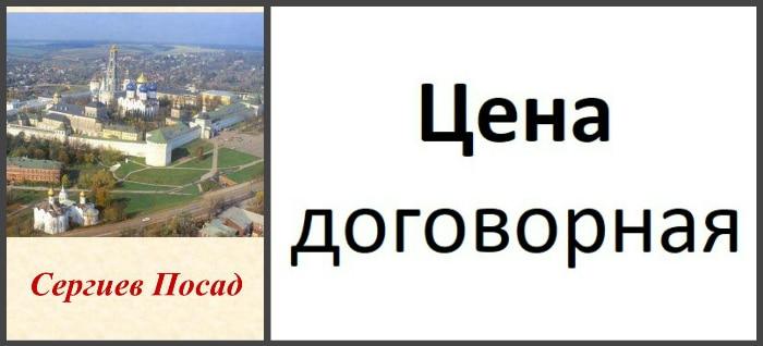 Цена вывоза мусора в Сергиево-Посадском районе