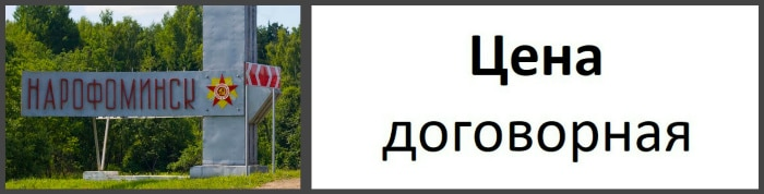 Цены на вывоз мусора в Наро-Фоминске