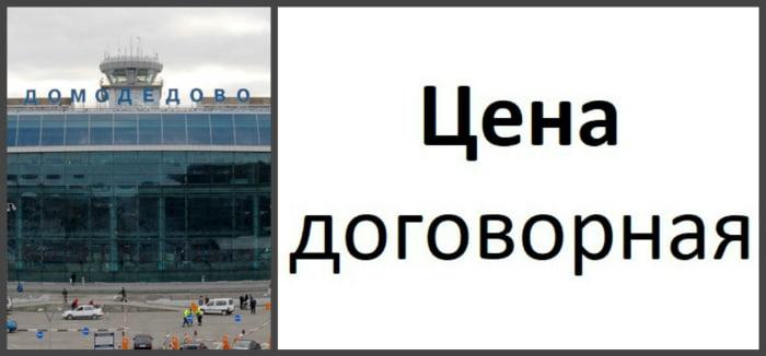 Недорого вывезти мусор в Домодедово