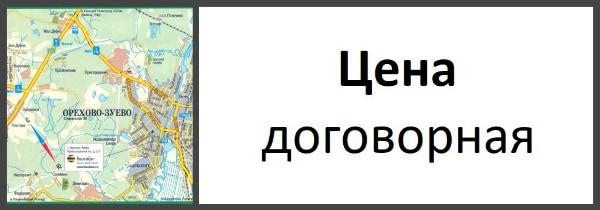 Недорого вывезти мусор в Орехово-Зуево